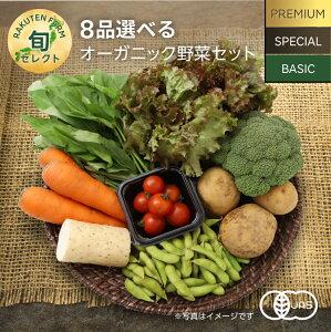 8品選べるオーガニック野菜セット (31種から選択)