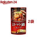 ビストロディッシュ 完熟トマト鍋スープ(750g*2コセット)