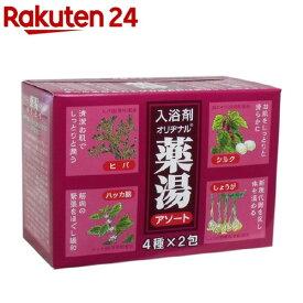 オリヂナル 薬湯 入浴剤 分包アソート(8包)
