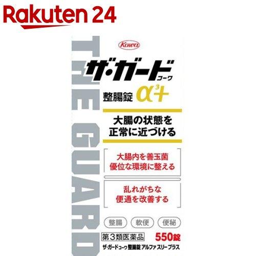 【第3類医薬品】ザ・ガードコーワα3+(550錠)【KENPO_08】【ザ・ガードコーワ】