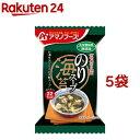 アマノフーズ 無添加 のりスープ(1食入(6g)*5袋セット)【アマノフーズ】