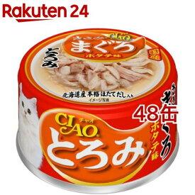 いなば チャオ とろみ ささみ・まぐろ ホタテ味(80g*48缶セット)【チャオシリーズ(CIAO)】