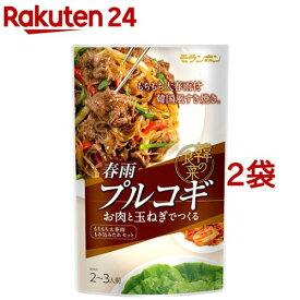 韓の食菜 春雨プルコギ(2〜3人前*2コセット)