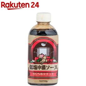 フードケア 低塩中濃ソース ボトル(550ml)【フードケア】