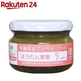 ほうれん草粥(100g)【有機まるごとベビーフード】