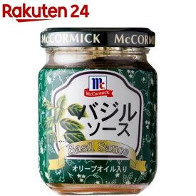 マコーミック バジルソース(95g)【マコーミック】