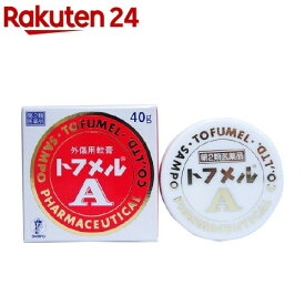 【第2類医薬品】三宝製薬 トフメルA(40g)【三宝製薬】