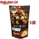 POP!グルメポップコーン ほうじ茶ラテ&シーソルト(45g*3袋セット)
