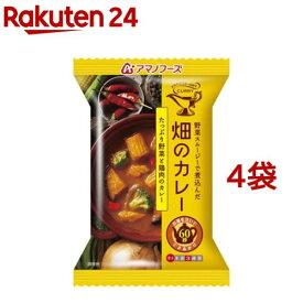 アマノフーズ 畑のカレー たっぷり野菜と鶏肉のカレー(1食入*4袋セット)【アマノフーズ】