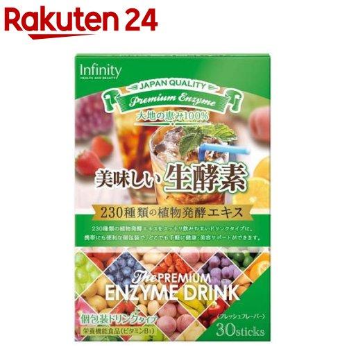 プレミアム美味しい生酵素(15g*30包)【ボーテサンテラボラトリーズ】【送料無料】