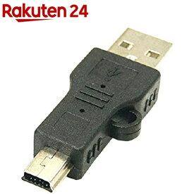 変換名人 USB A type→mini 5pin USBA-M5AN(1コ入)【変換名人】