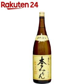 白扇酒造 福来純 伝統製法 熟成本みりん(1.8L)【rank】