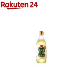 ムソー 国産なたねサラダ油(450g)