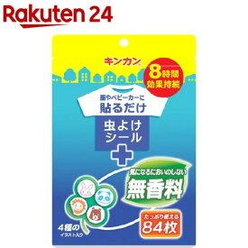 キンカン 虫よけシール(84枚入)【z5y】【キンカン】