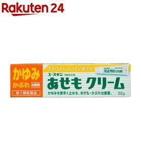 【第3類医薬品】ユースキン あせもクリーム(32g)【ユースキン】
