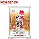 令和元年産 新潟産コシヒカリ みのり(2kg)