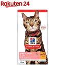サイエンス・ダイエットライト チキン 肥満傾向の成猫用(2.8kg)【dalc_sciencediet】【hkz】【サイエンスダイエット】