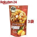 POP!グルメポップコーン はちみつレモン&シーソルト(45g*3袋セット)