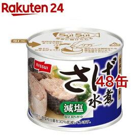 スルッとふた さば水煮 減塩30%(190g*48個セット)【ニッスイ】