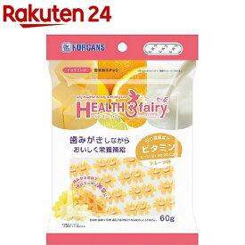 ヘルス・スリーフェアリー ビタミン フルーツ味(60g)