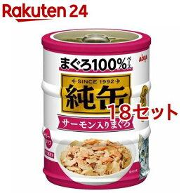 純缶ミニ3P サーモン入りまぐろ(1セット*18コセット)【純缶シリーズ】[キャットフード]