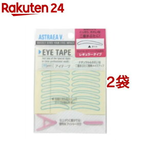 アストレア ヴィルゴ アイテープ レギュラータイプ(30組*2コセット)【アストレアヴィルゴ】