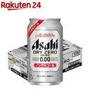 アサヒ ドライゼロ(350mL*24本入)