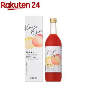 シーボン 酵素美人 赤 ピンクグレープフルーツ味(720ml)【シーボン】