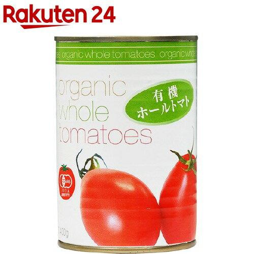 むそう 有機ホールトマト 21830(400g)