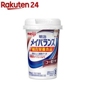 メイバランスミニ カップ コーヒー味(125ml)【meijiAU07】【meijiAU07b】【メイバランス】