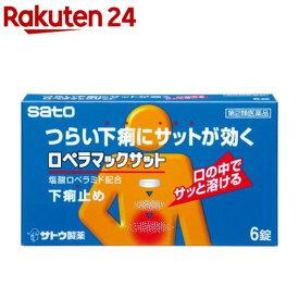 【第(2)類医薬品】ロペラマックサット(セルフメディケーション税制対象)(6錠)【ロペラマック】