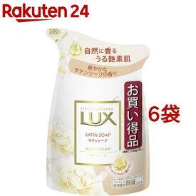 LUX ボディソープ サテンソープ つめかえ用(300g*6袋セット)【ラックス(LUX)】