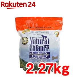 ナチュラルバランス スウィートポテト&フィッシュ フォーミュラ 小粒(2.27kg)【ナチュラルバランス】[ドッグフード]