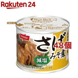 スルッとふた さばみそ煮 減塩30%(190g*48個セット)【ニッスイ】