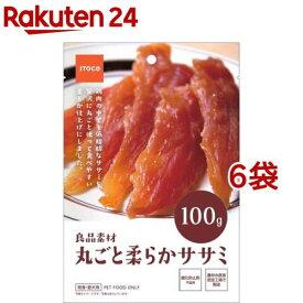 良品素材 丸ごと柔らかササミ(100g*6袋セット)【良品素材】