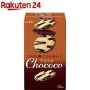チョココ(17枚入)