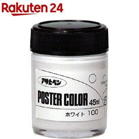 アサヒペン 水性ポスターカラー 一般色 ホワイト(45ml)【アサヒペン】