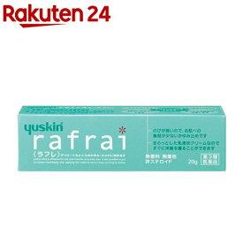 【第3類医薬品】ユースキン ラフレ(20g)【ユースキン】