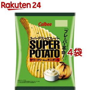 スーパーポテト サワークリーム&オニオン味(56g*4袋セット)【カルビー ポテトチップス】