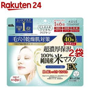 クリアターン 純国産米マスク EX(40枚入*2袋セット)【クリアターン】