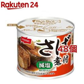 スルッとふた さば味付 減塩30%(190g*48個セット)【ニッスイ】