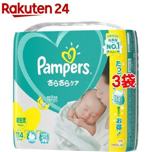 パンパース おむつ さらさらケア テープ ウルトラジャンボ 新生児(114枚入*3コセット)【パンパース】