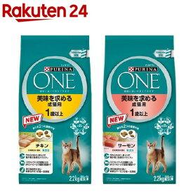【アソート】ピュリナワン キャット 美味を求める成猫用 1歳以上(2.2kg)2種セット(1セット)【ピュリナワン(PURINA ONE)】[キャットフード]