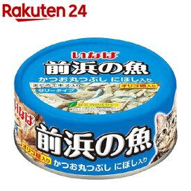 いなば 前浜の魚かつお丸つぶしにぼし入り(115g)【前浜の魚】