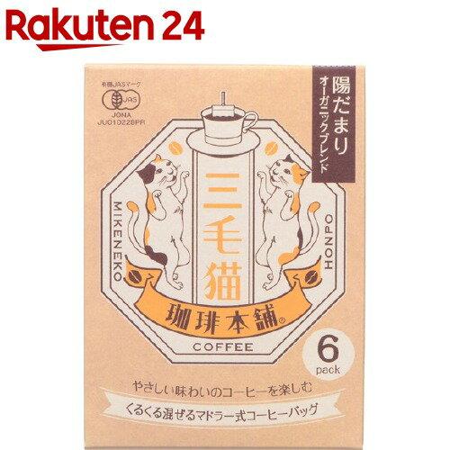 三毛猫珈琲本舗 マドラー式コーヒーバッグ 陽だまりオーガニックブレンド(7g*6袋入)