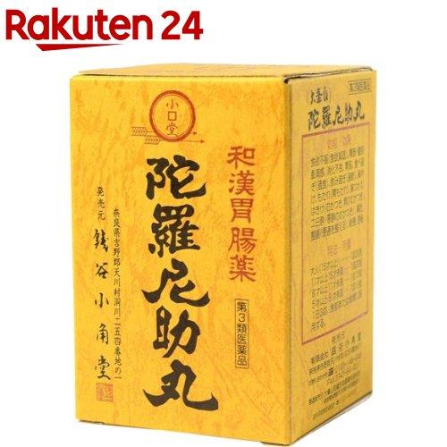 【第3類医薬品】陀羅尼助丸(3200粒)【KENPO_04】【銭谷小角堂】