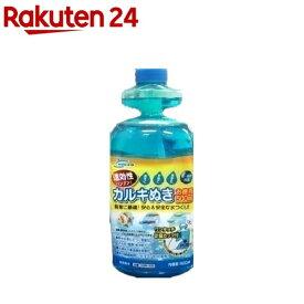 カルキぬき(500ml)