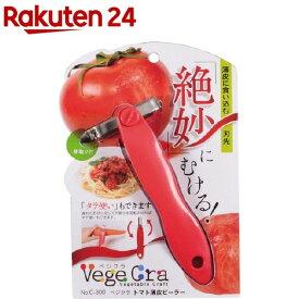 ベジクラ トマト薄皮ピーラー C-300(1コ入)【ベジクラ(Vege Cra)】
