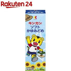 【第3類医薬品】キンカン ソフトかゆみどめ(50ml)【z5y】【キンカン】