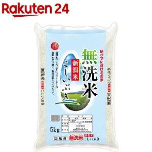 令和2年産 無洗米新潟産こしいぶき(5kg)